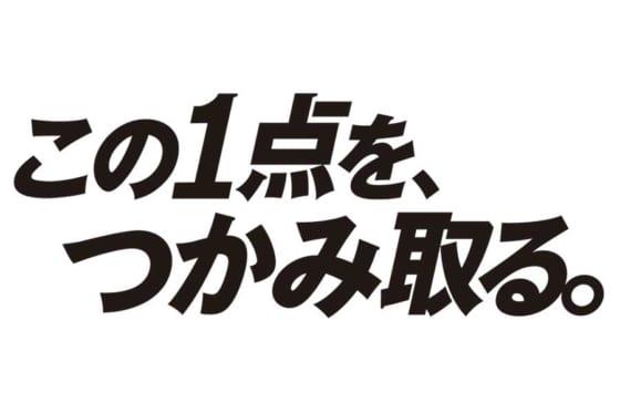 ロッテの今季スローガンが決定【画像提供:千葉ロッテマリーンズ】
