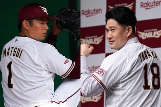 楽天・松井裕樹(左)と田中将大【写真:荒川祐史】
