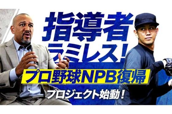 前DeNA監督のラミレス氏が濱矢廣大投手のNPB復帰プロジェクトをサポートする