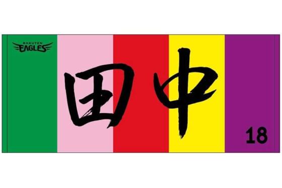 復刻される2013年バージョンの田中将大応援タオル【画像提供:楽天野球団】