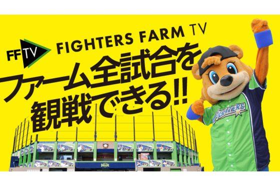 日本ハムは春季教育リーグ4試合をFFTVでライブ配信【写真提供:北海道日本ハムファイターズ】