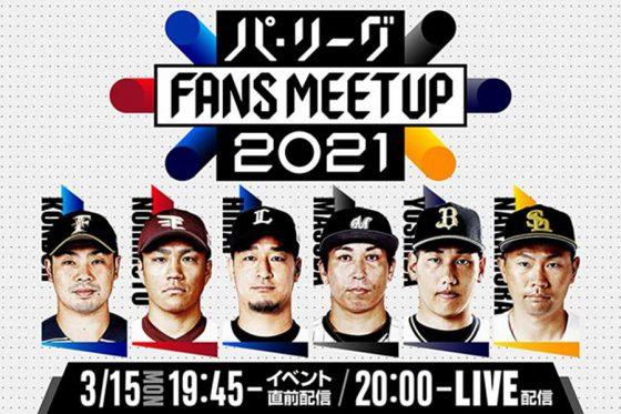 3月15日20時から「パ・リーグ FANS MEETUP 2021」がLIVE配信される【写真:PLM】