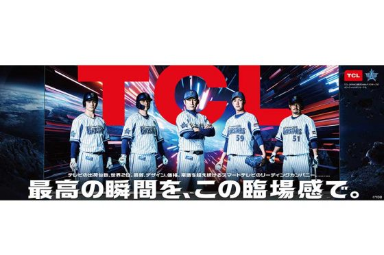 横浜スタジアムに「TCLホームラン賞」が誕生へ【写真提供:横浜DeNAベイスターズ】