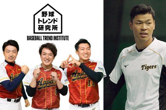 「DAZN」は「野球トレンド研究所」の配信をスタート【画像提供:DAZN】