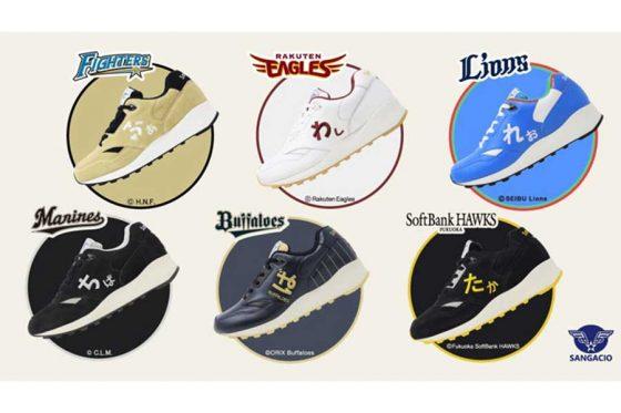 靴工房サンガッチョ×パ6球団のコラボ「FUNスニーカー」第2弾が再販へ【写真提供:(C)SANGACIO】