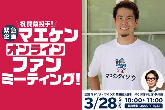 ツインズ・前田健太がオンラインファンミーティングを緊急開催!