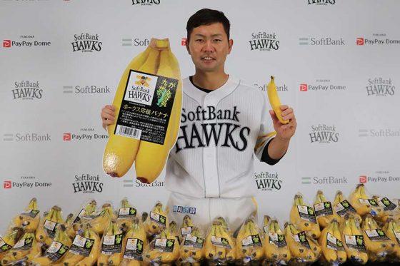 「がんばれ九州!ホークス応援バナナ」が贈呈された【写真提供:福岡ソフトバンクホークス】