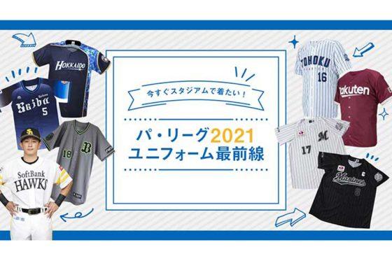 パ・リーグ6球団の今季ユニホームを特集【画像:パ・リーグ インサイト】