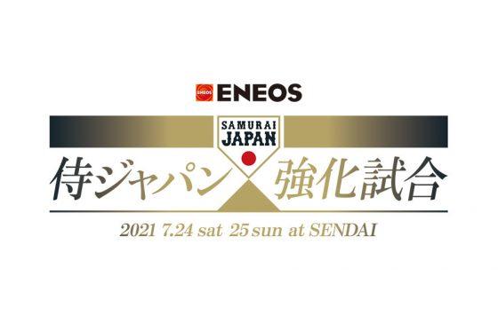 「侍ジャパン」が7月24日に楽天、25日に巨人と強化試合を行う【写真提供:NPBエンタープライズ】