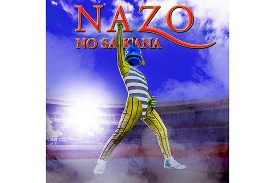 ロッテのマスコット・謎の魚のデビューシングル『ナゾノサカナ』【写真:(C)C.L.M.】