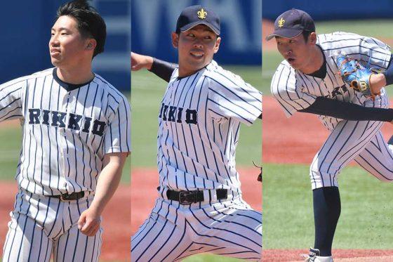 好投した立大・宮海土、池田陽佑、栗尾勇摩(左から)【写真:小林靖】