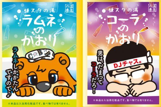 日本ハムの2軍本拠地・鎌ケ谷スタジアムで5月3日から5日にプロデュースされる入浴剤【写真提供:北海道日本ハムファイターズ】