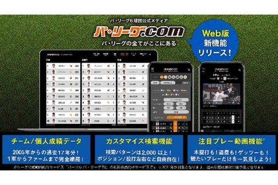 Web版「パ・リーグ.com」がさらに充実【画像:パーソル パ・リーグTV】