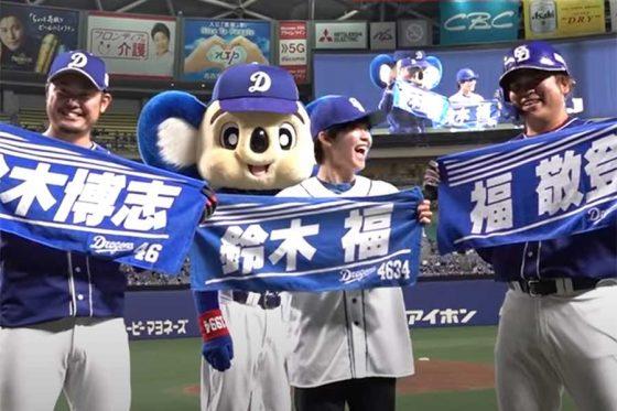 始球式に登場した鈴木福さん(中央)【画像提供:中日ドラゴンズ】