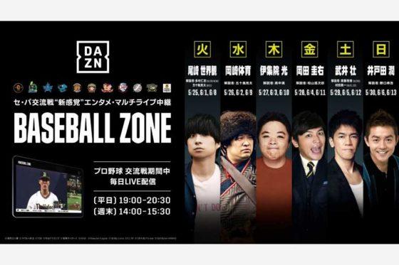 マルチライブ中継を楽しめる「BASEBALL ZONE」が復活!【画像提供:DAZN】