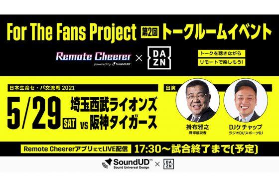 5月29日に「第2回トークルームイベント」が開催される【写真提供:DAZN】
