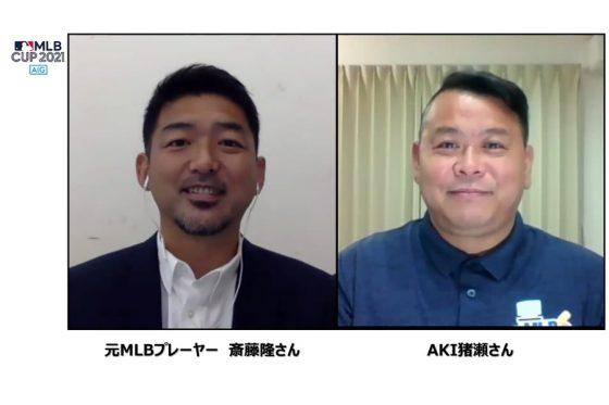 斎藤隆さん(左)とMCを務めたAKI猪瀬さん【写真提供:AIG広報事務局】