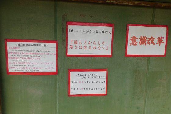 藤枝明誠のベンチには多くの言葉が貼られている【写真:間淳】