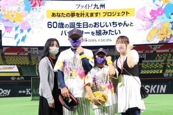 PayPayドームで始球式を行った東さん家族【写真:福谷佑介】