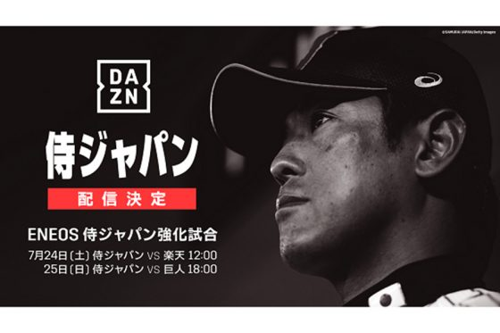 「ENEOS 侍ジャパン強化試合」をライブ配信!【画像提供:DAZN】