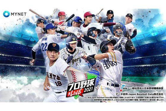 """新感覚の""""現実連動型""""ゲーム「プロ野球#LIVE2021」が6月23日にリリース【画像提供:株式会社マイネット】"""