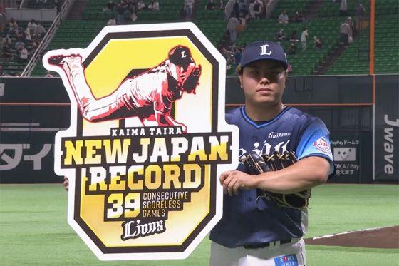 39試合連続無失点のプロ野球新記録を樹立した西武・平良海馬【画像:パーソル パ・リーグTV】