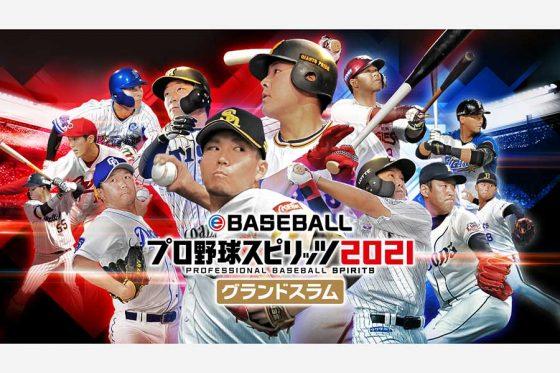 2年ぶりに発売される最新作『eBASEBALLプロ野球スピリッツ2021 グランドスラム』