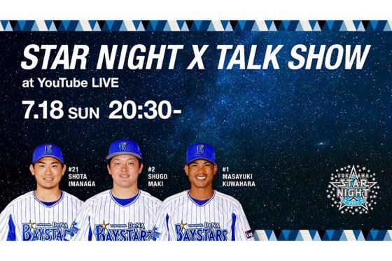 DeNAは「STAR NIGHT X TALK SHOW」を球団公式YouTubeで生配信することを発表【写真提供:横浜DeNAベイスターズ】