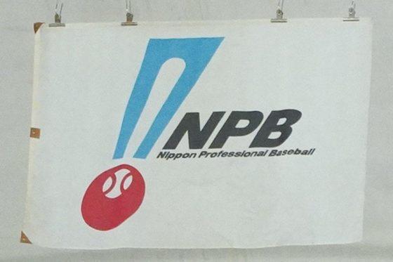 NPBがポストシーズンの日程を1週間繰り下げることを発表