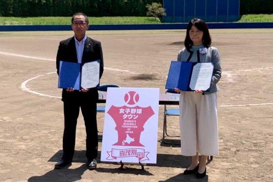 全日本女子野球連盟と北海道・喜茂別町の「女子野球タウン」調印式の様子【写真提供:NPO法人北海道ベースボールクラブ】