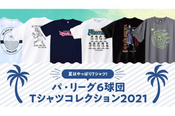 パ・リーグ6球団Tシャツコレクション2021【画像:(C)PLM】