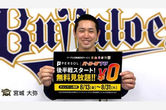 「パーソル パ・リーグTV」が13日から無料見放題キャンペーンを実施【写真:球団提供】