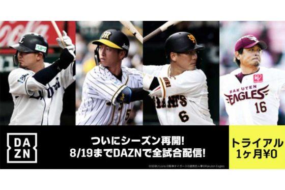NPBがいよいよ再開、「DAZN」では8月19日まで全試合配信【画像提供:DAZN】