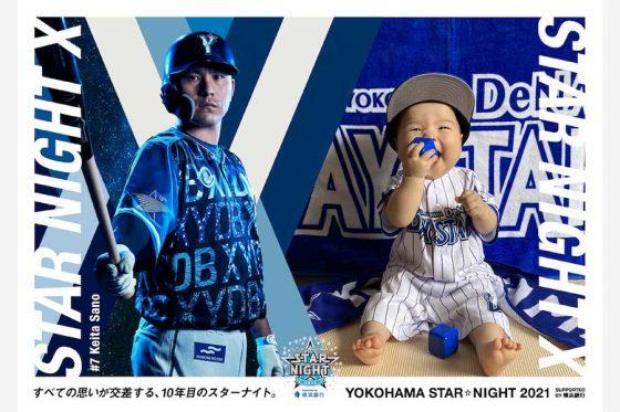 「STARNIGHT X PHOTO MAKER(スターナイトフォトメーカー)」のイメージ画像【画像提供:横浜DeNAベイスターズ】