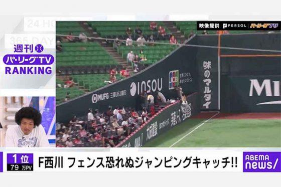 「ABEMA バズ!パ・リーグ」ランキングを発表【画像:(C)AbemaTV, Inc.】