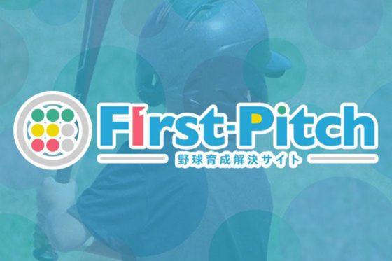 """野球少年・少女、保護者や指導者の""""知りたい""""を伝える野球育成問題解決サイト「First-Pitch」がオープン"""