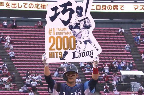 2000本安打を放った西武・栗山巧【画像:パーソル パ・リーグTV】