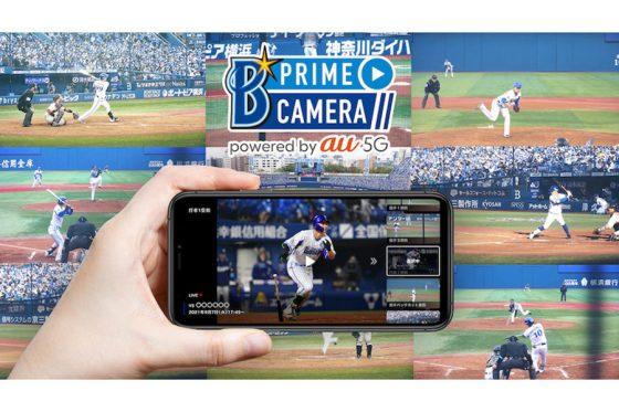 DeNAは野球観戦アプリ「ベイスターズプライムカメラ powered by au 5G(β版)」を提供することを発表【写真提供:横浜DeNAベイスターズ】
