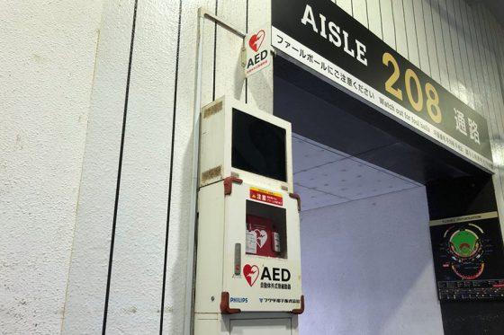 ZOZOマリンスタジアム208通路に設置されているAED【写真提供:千葉ロッテマリーンズ】