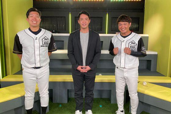 昨年まで現役だった五十嵐亮太さん(中央)に「結構マニアック」と言わせるMCのトクサン(右)とライパチ(左)【写真:DAZN提供】