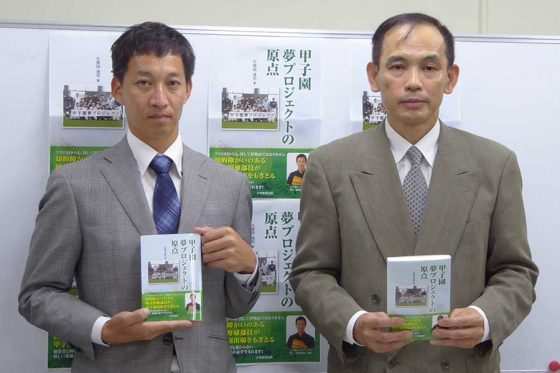 著書『甲子園夢プロジェクトの原点』発表記者会見に出席した久保田さん(右)とプロジェクトをサポートする荻野さん【写真:編集部】