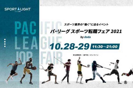 「パ・リーグ スポーツ転職フェア by doda」がオンライン上で開催される【画像:(C)PLM】