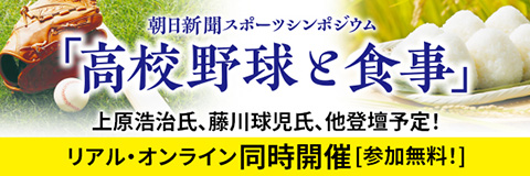 朝日新聞スポーツシンポジウム