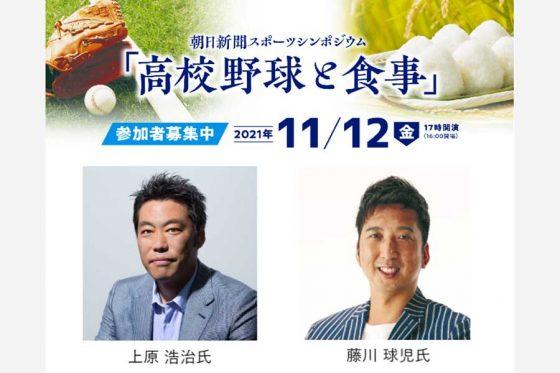朝日新聞スポーツシンポジウム『高校野球と食事』が11月12日に開催される